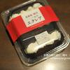 北海道・旭川「梅屋」のエクレアを食べてみた!