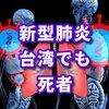 新型コロナウイルス 新型肺炎 台湾で初の死者