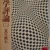 夏目漱石「文学評論 3」(講談社学術文庫)
