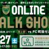 東京ヴェルディ #オンライントークショー