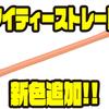【DSTYLE】弱波動系ストレートワーム「マイティーストレート」に新色追加!