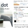 Amazon「Echo Dot」が過去最安値!今ならほぼ半額の46%オフ!「Huawei P20」はクーポンで2500円オフ!