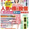 日経マネー12月号に掲載されました。