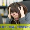 何が違うの?頭痛・生理痛薬の種類