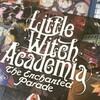 『リトルウィッチアカデミア 魔法仕掛けのパレード』とアニメの魔法