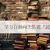 #9 学力自動向上装置『読書』