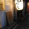 GW、虫食いの上京