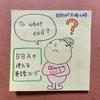 【BBAの使える英語フレーズ】「To what end?」何のために?~海外ドラマ ビッグバン・セオリーより
