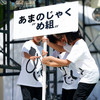 """あまのじゃく"""" め組 """":加杉野おどり(27日、西脇市)"""