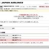 【新型コロナ対応】JAL特典航空券の払い戻しについて~JALさん、ありがとう~