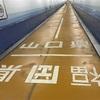 【九州の旅#最終日】JR乗り放題を使った長崎、熊本、福岡