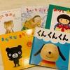 ベビーくもんで子供の絵本の好みを見つけよう!6ヶ月の効果と教材紹介など。