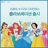 【韓国】SPAOとディズニーのコラボ商品が発売スタート!!!プリンセス・ズートピア・トイストーリー