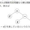 UE4のブループリントと構文木の図はよく似ている