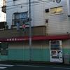 岩崎薬局の電話番号は03-3744-9223らしいよ!