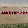 ANKERじゃなくAUKEYのモバイルバッテリーを購入しました