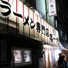 新幹線でビール、上洛してラーメン