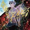 オキシタケヒコ 『筺底のエルピス5 ―迷い子たちの一歩―』 (ガガガ文庫)