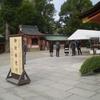 令和2年10月28日 八坂神社・知恩院・祇園徘徊  八坂神社内の七五三参り