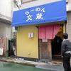 【今週のラーメン1360】 らーめん 文蔵 (東京・三鷹) 得らーめん
