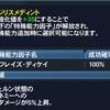 【PSO2】ファントム武器にはフレイズ・ディケイを必ずつけよう!