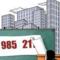 漢語Cafe 「985」「211」ってなんだ?