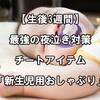 【生後3週間】最強の夜泣き対策チートアイテム「新生児用おしゃぶり」