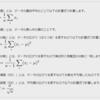【CodeIQ】Rで解くデータサイエンティスト問題の解説(R Advent Calendar2012)