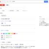 Googleカレンダーでスケジュール管理