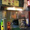 ホルモン味一@京橋食べ歩き