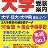 愛知県のFランク大学について。