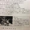 中受・社会/H21 筑附入試問題を解析!!