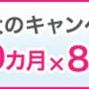 mineo史上最大のキャンペーンなら、ドコモ回線を9ヶ月間、月額約335円(1GBデータプラン)で利用できます!
