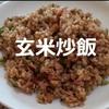 【レシピ ラードチャーハン】玄米で基本の焼飯作ってみたら旨くてびっくり!( ゚Д゚)※YouTube動画あり