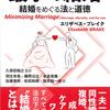『最小の結婚』合評会ポスターと関連読書会のご案内
