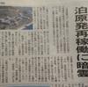 泊原発敷地内F1断層は「活断層であることは否定できない」と原子力規制委員会が見解を示した