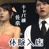 【ラブホの上野さんseason2】第6話「キャバクラ恋愛物語」あらすじ&ネタバレ