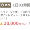 ネスレサマーキャンペーン利用で10000円!?205円の商品でもOK!!そんなバカな!早期終了間違いなし!!