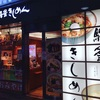 【食】JR名古屋駅の驛釜きしめんはうまくなかった。