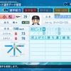 小松聖(オリックス)【パワナンバー・パワプロ2020】