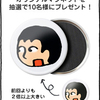 1000回記念プレゼント!