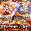 ロマサガRS 〜応援ミッションGJ〜