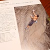 10年前と22年前のクライミング関係本を引っ張り出してきて、ノリノリで書いたブログ。