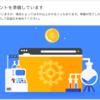グーグルアドセンス審査画面「お客様のアカウントを準備しています」は、ただの仕様変更だった!?