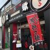 黒蠍(くろかつ)@四谷三丁目で花山椒のきいた汁なし黒ゴマ担担麺を。