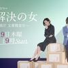 波留主演!木9ドラマ『未解決の女』1話のあらすじ(ネタバレ)&視聴率は14.7%!鈴木京香とコンビ!