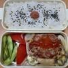 【料理】時間のない残業サラリーマンが奥様に作る、お弁当第三十五弾 ハンバーグ弁当