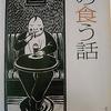 1/3「もの食う女 - 武田泰淳」文春文庫 もの食う話 から