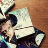 辻村深月さんの最初に読むべきおすすめ作品と読む順番を語っていくよ