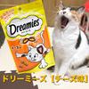 猫のおやつ【ドリーミーズ】チーズ味を与えたら3姉妹の幸せそうな感じが伝わってきた!!